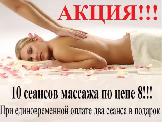 Чумовой сеанс массажа в подарок жене
